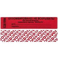 Пломба-наклейка 20х100